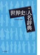 世界史のための人名辞典 新版