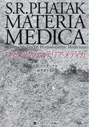 ファタックのマテリア・メディカ