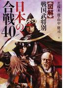 図解戦国武将別日本の合戦40