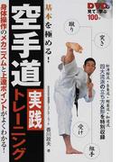 空手道実践トレーニング DVDで見て、学ぶ 基本を極める!