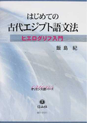 はじめての古代エジプト語文法 ヒエログリフ入門 (オリエンス語シリーズ)