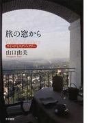旅の窓から ワイルドとラグジュアリー