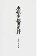 本願寺教団史料 京都・滋賀編