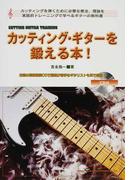 カッティング・ギターを鍛える本! カッティングを弾くために必要な奏法、理論を実践的トレーニングで学べるギターの教科書