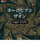 ヨーロピアン・サイン sign style (design parts collection)