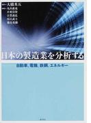 日本の製造業を分析する 自動車、電機、鉄鋼、エネルギー