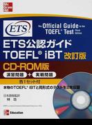 ETS公認ガイドTOEFL iBT CD−ROM版 改訂版