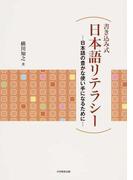書き込み式日本語リテラシー 日本語の豊かな使い手になるために