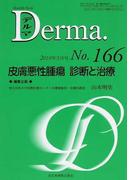 デルマ No.166(2010年5月号) 皮膚悪性腫瘍診断と治療