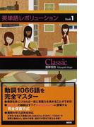 英単語レボリューション Book1 Classic