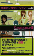 英単語レボリューション Book3 Renaissance 2