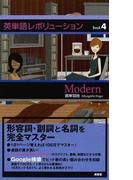 英単語レボリューション Book4 Modern