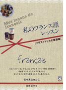 私のフランス語レッスン イラストドリルと単語帳 (CD BOOK)