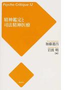 精神鑑定と司法精神医療 (サイコ・クリティーク)