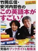 竹岡広信・安河内哲也のこの英語本がすごい! 究極のブックガイド&勉強法