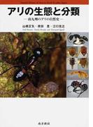 アリの生態と分類 南九州のアリの自然史