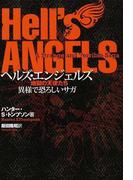 ヘルズ・エンジェルズ 地獄の天使たち 異様で恐ろしいサガ