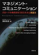 マネジメント・コミュニケーション グローバル時代の6つのスキルと英語力