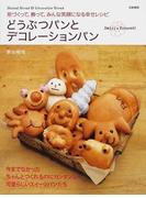 どうぶつパンとデコレーションパン 形づくって、飾って、みんな笑顔になる幸せレシピ