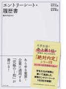 絶対内定 2012−2 エントリーシート・履歴書