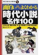 面白いほどよくわかる時代小説名作100 江戸の人情、戦国の傑物、閃く剣!昭和期から平成の名作を紹介 (学校で教えない教科書)