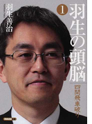 羽生の頭脳 1 四間飛車破り (将棋連盟文庫)