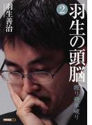 羽生の頭脳 2 振り飛車破り (将棋連盟文庫)