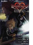 キングダムハーツ358/2Days Vol.3 Xion−Seven Days (GAME NOVELS)(GAME NOVELS(ゲームノベルズ))