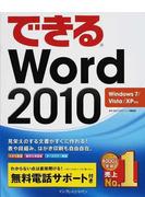 (無料電話サポート付) できる Word2010 Windows7/Vista/XP対応