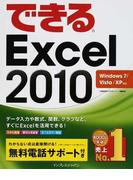 (無料電話サポート付) できる Excel2010 Windows7/Vista/XP対応