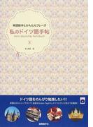 私のドイツ語手帖 単語絵本とかんたんフレーズ (CD BOOK)