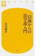 13歳からの法学部入門 (幻冬舎新書)(幻冬舎新書)
