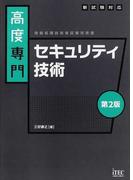 高度専門セキュリティ技術 第2版 (情報処理技術者試験対策書)