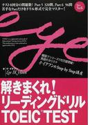解きまくれ!リーディングドリルTOEIC TEST Part5&6 (イ・イクフンのStep by Step講座)