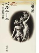 ベルニーニ バロック美術の巨星 (歴史文化セレクション)