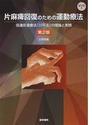 片麻痺回復のための運動療法 促通反復療法「川平法」の理論と実際 第2版