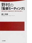 野村の「監督ミーティング」 選手を変える、組織を伸ばす「野村克也の教え」 (日文新書)(日文新書)