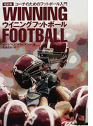 ウイニングフットボール コーチのためのフットボール入門 改訂版