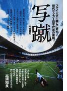 写蹴 ファインダー越しに見た歴代サッカー日本代表の素顔