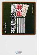 バビィの麻雀何切る180連発!! (マイコミ麻雀文庫)