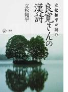 立松和平が読む良寛さんの漢詩