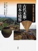 古代末期・日本の境界 城久遺跡群と石江遺跡群
