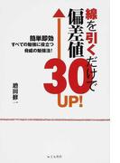 線を引くだけで偏差値30UP! 簡単即効すべての勉強に役立つ脅威の勉強法!