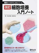 細胞培養入門ノート 改訂 (無敵のバイオテクニカルシリーズ)