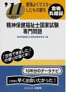 精神保健福祉士国家試験・専門問題 '11に役立つ 要領よくマスターしたもの勝ち 2011