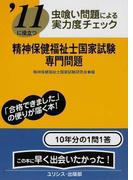 精神保健福祉士国家試験・専門問題 '11に役立つ 虫喰い問題による実力度チェック 2011