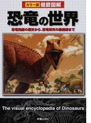恐竜の世界 恐竜発掘の歴史から、恐竜研究の最前線まで