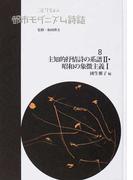コレクション・都市モダニズム詩誌 復刻 8 主知的抒情詩の系譜 2