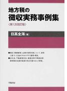 地方税の徴収実務事例集 第1次改訂版
