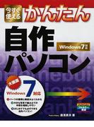 今すぐ使えるかんたん自作パソコン (Imasugu Tsukaeru Kantan Series)